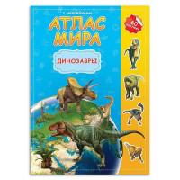 Атлас мира с наклейками. Динозавры. 9785906964014