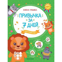 Книга 9785222334652 Детский сад; Привычка за 7 дней