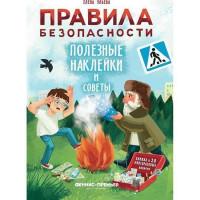 Книга 9785222330265 Правила безопасности. Полезные наклейки и советы: книжка с наклейками