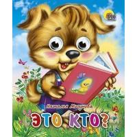 Книга Глазки мини 978-5-378-01250-3 Это кто?
