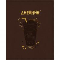 Дневник д/1-11 кл. Coffee Time- Шоколад 23412 Hatber иск. кожа