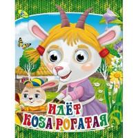 Книга 99009 Глазки Идет коза рогатая