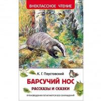 Книга 978-5-353-07861-6 Паустовский К.Барсучий нос.Рассказы и сказки (ВЧ)