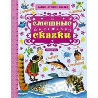 Книга 978-5-17-096496-3 Смешные сказки.Маршак С.Я.