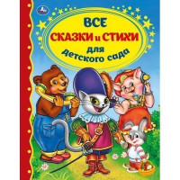 Книга Умка 9785506041726 Все сказки и стихи для детского сада