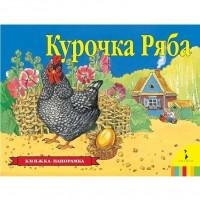 Книга 978-5-353-07554-7 Курочка Ряба.панорамка