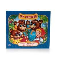 Книга Умка 9785506012979 Три медведя.Книжка-панорамка