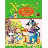 Книга 978-5-353-07283-6 Хрестоматия.Средняя группа детского сада