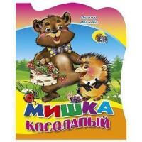 Книга Вырубка 978-5-378-02288-5 Мишка косолапый