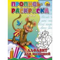 Раскраска пропись 978-5-378-02710-1 Алфавит для малышей