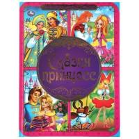 Книга Умка 9785506041931 Большая книга сказок.Сказки принцесс.