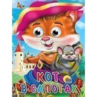 Книга Глазки 978-5-378-02583-1 Кот в сапогах