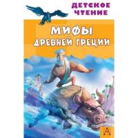 Книга 978-5-17-113879-0 Мифы Древней Греции.Детское чтение