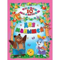 Книга 978-5-378-30806-4 10 сказок.Для малышей
