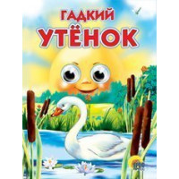 Книга Глазки 978-5-94582-245-0 Гадкий утенок