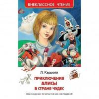 Книга 978-5-353-07724-4 Кэролл.Л.Алиса в стране чудес ВЧ
