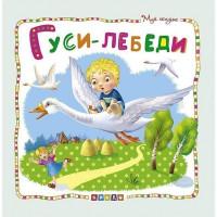 Книга 100384 Мир сказок.Гуси-лебеди