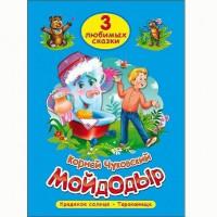 Книга 978-5-378-19936-5 Три любимых сказки.Мойдодыр