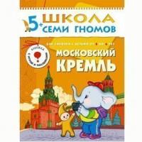 Книга ШГС 978-5-86775-215-6 Московский кремль.Шестой год обучения.