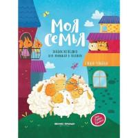 Книга 9785222332146 Моя семья: энциклопедия для малышей в сказках . Моя Первая Книжка