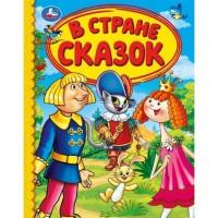 Книга Умка 9785506041894 В стране сказок.Детская библиотека