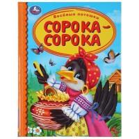 Книга Умка 9785506039945 Веселые потешки.Сорока-Сорока.Детская библиотека