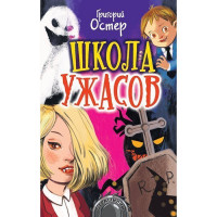 Книга 978-5-17-108215-4 Школа ужасов