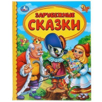Книга Умка 9785506034223 Зарубежные сказки.Детская библиотека