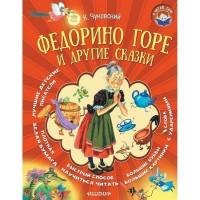 Книга 978-5-17-111037-6 Федорино горе и другие сказки.Чуковский К.И.