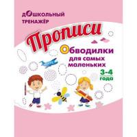 Книга 4680088301150 Прописи. Обводилки для самых маленьких: Для детей 3-4 лет