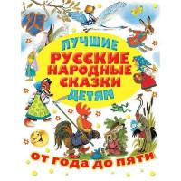 Книга 978-5-17-120896-7 Лучшие русские народные сказки детям