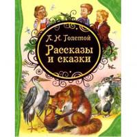 Книга 978-5-353-05817-5 Л.Н.Толстой Рассказы и сказки