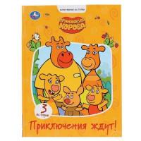 Книга Умка 9785506047322 Приключения ждут.Оранжевая корова.Мультяшные истории