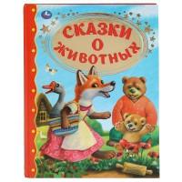 Книга Умка 9785506043614 Сказки о животных.Золотая классика