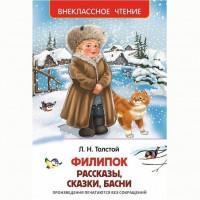 Книга 978-5-353-07249-2 Толстой Л. Филипок и др. рассазы (ВЧ)