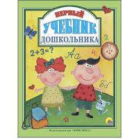 Книга 978-5-378-27624-0 Первый учебник дошкольника Л.С.