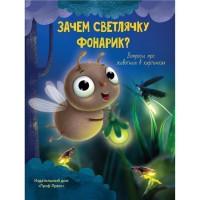 Книга 978-5-378-29239-4 Зачем светлячку фонарик?