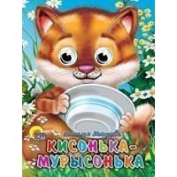 Книга Глазки мини 978-5-378-02280-9 Кисонька-Мурысонька