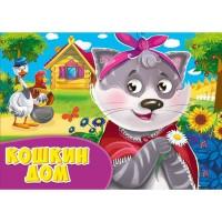 Книга Глазки альбомные 978-5-378-29654-5 Кошкин дом