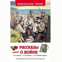 Книга 978-5-353-07250-8 Рассказы о войне (ВЧ)