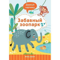 Книга 9785222319024 Забавный зоопарк 2+: книжка с заданиями.Дорисуй картинку