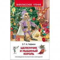 Книга 978-5-353-07883-8 Гофман Э.Т.А. Щелкунчик и мышинный король