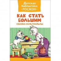 Книга 978-5-353-08322-1 Как стать большим.Сказки-мультфильмы. ДБ Росмэн