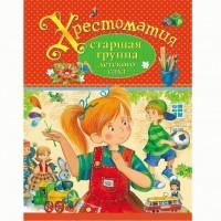 Книга 978-5-353-07284-3 Хрестоматия.Старшая группа детского сада