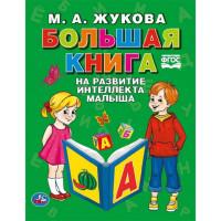 Книга Умка 9785506041092 Большая книга на развитие интеллекта малыша.М.А.Жукова.Серия Букварь