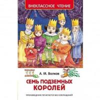 Книга 978-5-353-07794-7 Волков А.Семь подземных королей (ВЧ)