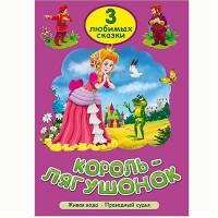 Книга 978-5-378-25293-0 Три любимых сказки.Король-лягушонок
