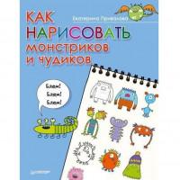Книга 978-5-496-02277-4 Как нарисовать монстриков и чудиков