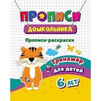 Книга 4680088301693 Тренажер. Прописи-раскраски: для детей 6 лет