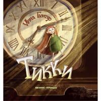 Книга 9785222329825 Тикки
